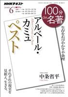NHK 100分 de 名著 アルベール・カミュ『ペスト』 2018年6月