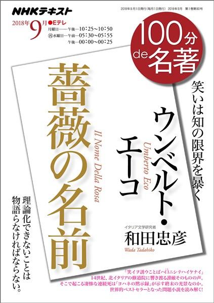NHK 100分 de 名著 ウンベルト・エーコ 『薔薇の名前』 2018年9月
