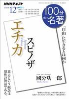 NHK 100分 de 名著 スピノザ 『エチカ』 2018年12月
