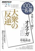 NHK 100分 de 名著 オルテガ『大衆の反逆』 2019年2月