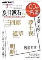 NHK 100分 de 名著 夏目漱石スペシャル 2019年3月