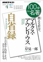 NHK 100分 de 名著 マルクス・アウレリウス『自省録』 2019年4月