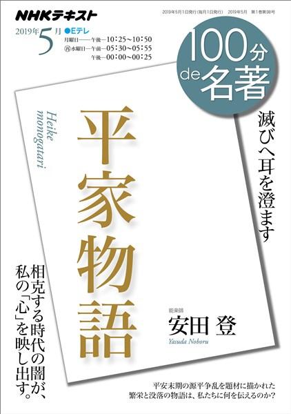 NHK 100分 de 名著 平家物語 2019年5月