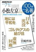 NHK 100分 de 名著 小松左京スペシャル 2019年7月