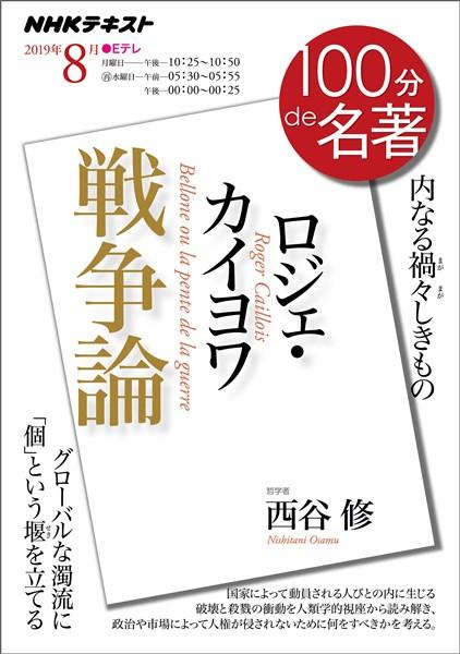 NHK 100分 de 名著 ロジェ・カイヨワ『戦争論』 2019年8月