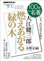 NHK 100分 de 名著 大江健三郎 『燃えあがる緑の木』 2019年9月