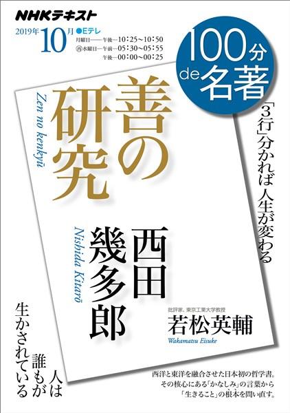 NHK 100分 de 名著 西田幾多郎『善の研究』 2019年10月