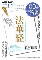 NHK 100分 de 名著 法華経 2019年11月