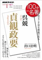 NHK 100分 de 名著 呉兢『貞観政要』 2020年1月