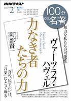 NHK 100分 de 名著 ヴァーツラフ・ハヴェル『力なき者たちの力』 2020年2月