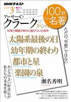 NHK 100分 de 名著 『アーサー・C・クラーク スペシャル』 2020年3月