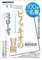 NHK 100分 de 名著 コッローディ『ピノッキオの冒険』 2020年4月