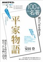 NHK 100分 de 名著 平家物語 2020年5月