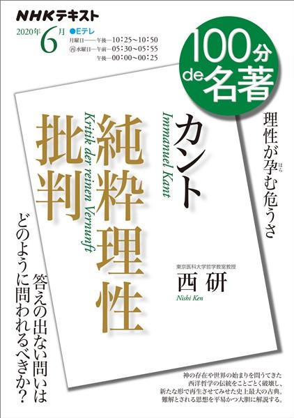 NHK 100分 de 名著 カント『純粋理性批判』 2020年6月