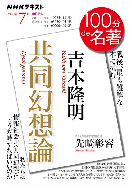 NHK 100分 de 名著 吉本隆明『共同幻想論』 2020年7月