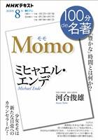NHK 100分 de 名著 ミヒャエル・エンデ『モモ』 2020年8月