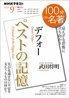 NHK 100分 de 名著 デフォー『ペストの記憶』 2020年9月