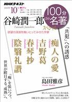 NHK 100分 de 名著 谷崎潤一郎スペシャル 2020年10月