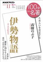 NHK 100分 de 名著 『伊勢物語』 2020年11月