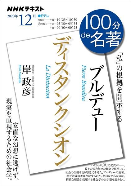 NHK 100分 de 名著 ブルデュー『ディスタンクシオン』 2020年12月