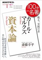 NHK 100分 de 名著 カール・マルクス『資本論』 2021年1月