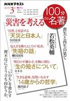 NHK 100分 de 名著 100分de災害を考える 2021年3月