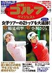 週刊ゴルフダイジェスト 2021/6/8号