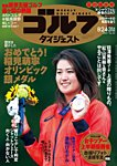 週刊ゴルフダイジェスト 2021/8/24・31号