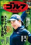 週刊ゴルフダイジェスト 2021/9/7号