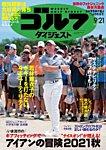 週刊ゴルフダイジェスト 2021/9/21号