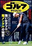週刊ゴルフダイジェスト 2021/11/2号
