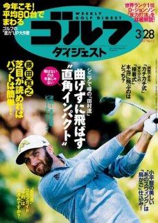 週刊ゴルフダイジェスト 2017/3/28号