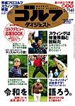 週刊ゴルフダイジェスト 2019/5/7・14号