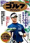 週刊ゴルフダイジェスト 2019/7/30号