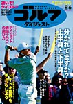 週刊ゴルフダイジェスト 2019/8/6号