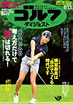 週刊ゴルフダイジェスト 2019/8/13号