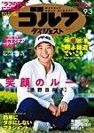 週刊ゴルフダイジェスト 2019/9/3号