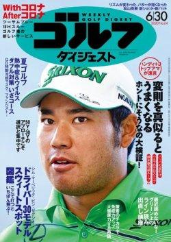 週刊ゴルフダイジェスト 2020/6/30号