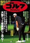 週刊ゴルフダイジェスト 2020/7/28号