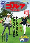週刊ゴルフダイジェスト 2020/8/4号