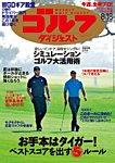 週刊ゴルフダイジェスト 2020/8/18号