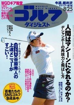 週刊ゴルフダイジェスト 2020/8/25号