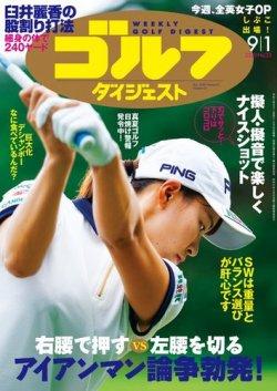 週刊ゴルフダイジェスト 2020/9/1号