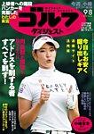 週刊ゴルフダイジェスト 2020/9/8号