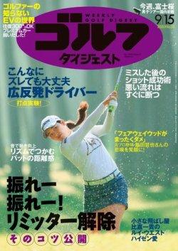 週刊ゴルフダイジェスト 2020/9/15号