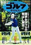 週刊ゴルフダイジェスト 2020/9/22号