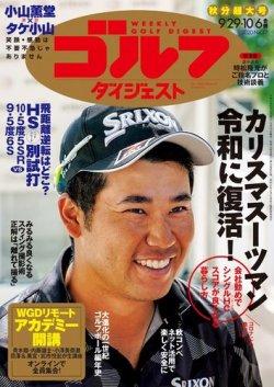 週刊ゴルフダイジェスト 2020/9/29・10/6号