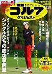 週刊ゴルフダイジェスト 2020/10/20号
