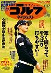 週刊ゴルフダイジェスト 2020/11/17号