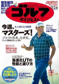 週刊ゴルフダイジェスト 2020/11/24号